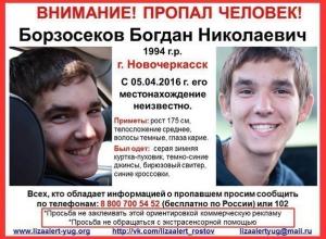 21-летний новочеркассец Богдан Борзосеков пропал при загадочных обстоятельствах