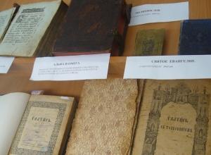 В Азове на выставке представили церковную книгу, датированную 17 веком
