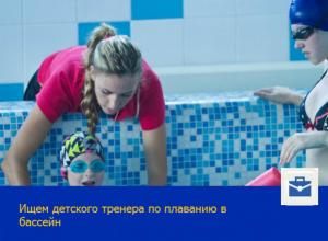 «Дарующий счастье» тренер со спортивным образованием требуется детскому бассейну Ростова