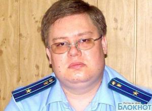 Назначен новый руководитель Азовской межрайонной прокуратуры