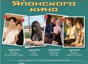 В Ростове пройдет фестиваль японского кино