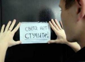 Массовые отключения электроэнергии в жилых домах состоятся в Ростове