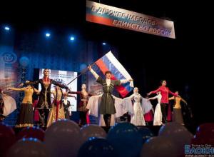 В Ростове открылся студенческий фестиваль «Кавказ – наш общий дом»