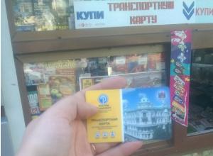 Транспортные карты за два часа раскупили во всех киосках в центре Ростова