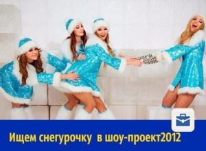 Веселая снегурочка требуется ростовской компании