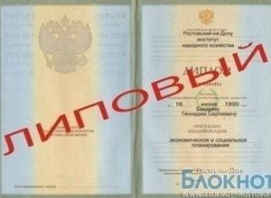 В Ростовской области замглавы района работала с «липовым» дипломом РИНХа