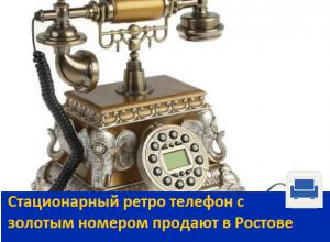 Продаю стационарный телефон с номером