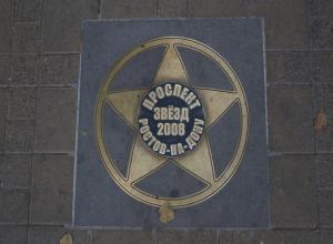 «Проспект звезд» ростовские чиновники хотели снести за незаконную установку на городской земле