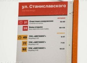 Ростовским чиновникам нравятся нечитаемые таблички на остановках Ростова