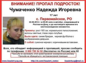 В Ростовской области ищут без вести пропавшую 17-летнюю девушку