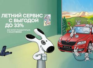 Летняя акция от ŠKODA: сервисные работы с выгодой до 33%