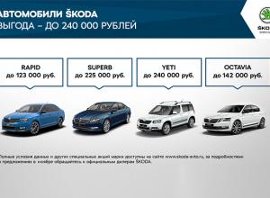 Выгодные предложения для клиентов ŠKODA от Л-Моторс в ноябре