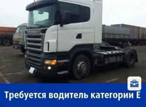 Водитель категории Е требуется для ростовских большегрузов
