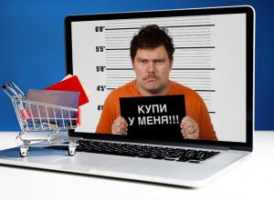 Ростовчанин в «Инстаграм» купил билеты на футбол и остался «с носом»