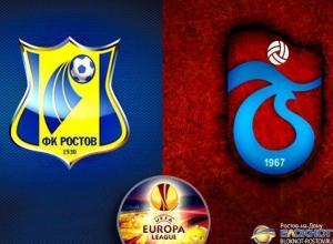 Футбольный клуб «Ростов» в Лиге Европы сыграет с турецким «Трабзонспором»
