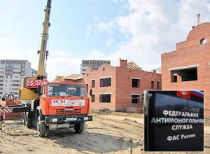 Ростовское УФАС аннулировало аукционы по строительству и капремонту детсадов на 500 млн