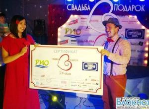 В Ростове выбрали победителей проекта «Свадьба в подарок»