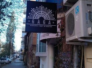 В Ростове посетитель караоке-клуба «Ga-Ga» в центре города зарезал 22-летнего студента