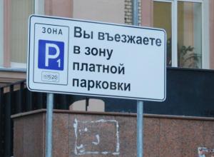 После публикации «Блокнота» ростовчанам разъяснили: они смогут платить наличными за парковку