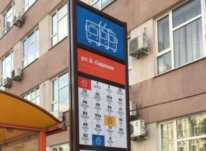 Новые маршрутные указатели появились на остановках общественного транспорта в Ростове