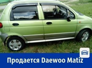 Продается Daewoo Matiz с полной комплектацией