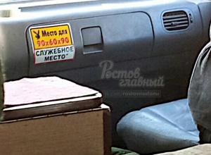 Ростовский маршрутчик-юморист пускает на переднее сидение только с модельными параметрами
