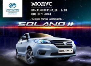 Презентацию седана  Lifan Solano  II  в Ростове организаторы превратят в мегашоу