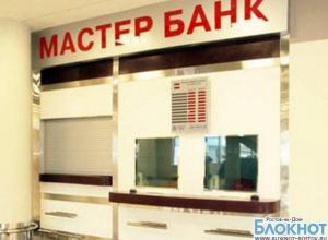 Ростовские офисы Мастер-Банка прекратили обслуживание клиентов