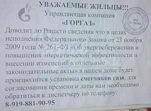 Ростовчан предупредили о мошенниках, которые маскируются под «Газпром»