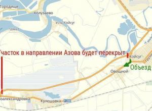 Дорога Ростов-Азов будет перекрыта три дня