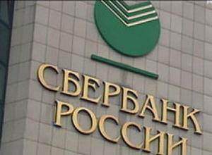 Отделение Сбербанка в Ростове эвакуировали из-за найденной коробки с пиццей