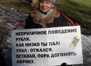 Падающий рубль ростовчане поддержали митингом