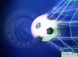ФК «Ростов» просит о сокращении рабочего дня для своих болельщиков ради матча  с ЦСКА