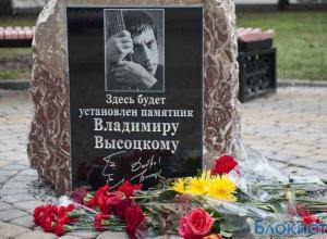 В день рождения Высоцкого в Ростове заложили первый камень в основание памятника барду