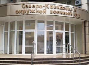 В Ростове начнется суд над жителем Калмыкии, воевавшим за НВФ в Сирии