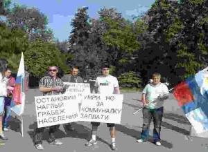 Ростовчане вышли на митинг по пересмотру тарифов ЖКХ