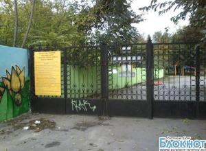 В Новочеркасске закрыли детский парк, чтобы горожане там не мусорили