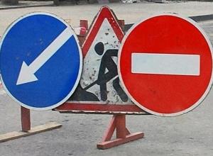 В Ростове-на-Дону ограничат движение на нескольких улицах