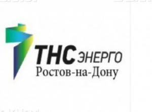 «ТНС энерго» разъяснила правила заключения договора для юридических лиц в МКД Ростова