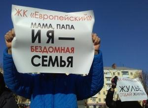 Обманутые дольщики ЖК «Европейский» устроили акцию протеста в центре Ростова и заявили о голодовке