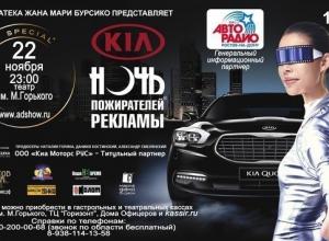 В Ростове-на-Дону пройдет «Ночь пожирателей рекламы»