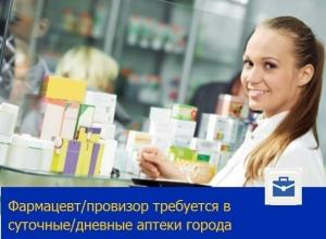 Опытный и не очень фармацевт/провизор требуется крупной аптечной сети Ростова