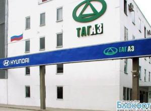 В Ростовской области автозавод ТагАЗ работал без лицензии