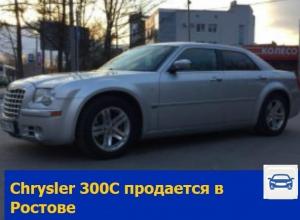 «Крайслер» 300С продают в Ростове