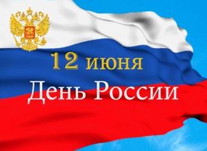 Опубликован полный список праздничных мероприятий в День России для ростовчан