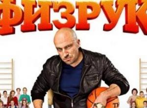 В новом сезоне сериала «Физрук» появится персонаж из Батайска