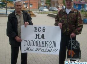 Жители Зверево снова объявили голодовку