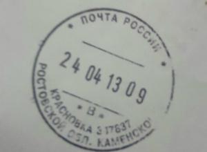 Долгожданной посылкой спустя четыре года «обрадовала» ростовчанина «Почта России»