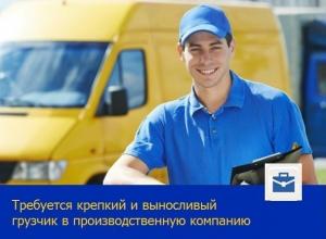 Выносливый и очень бережный мужчина для разгрузки ПВХ конструкций требуется компании Ростова