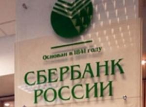 В Ростовской области сотрудницу Сбербанка подозревают в мошенничестве на 380 тысяч рублей